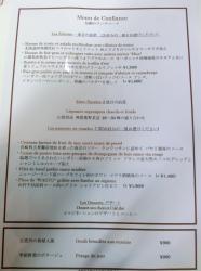 メニュー シェ・トモ記事