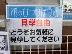 旗の台つりぼり店2 西小山→荏原町散策4