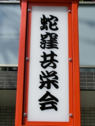 蛇窪共栄会 西小山→荏原町散策4