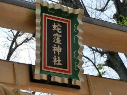 蛇窪神社 西小山→荏原町散策4