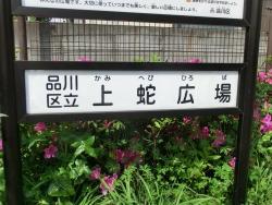上蛇広場 西小山→荏原町散策4