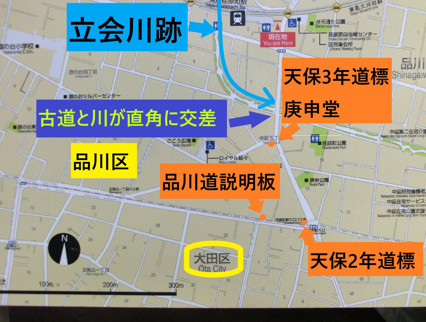 荏原町 史跡の位置 西小山→荏原町散策4