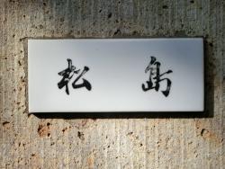 松下トモ子の自宅 表札 碑文谷・柿の木坂散策4