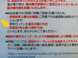 コニカミノルタ 株主総会のお土産取りやめ 2020年記事1