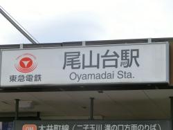 尾山台駅 尾山台・等々力散策1