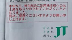 JT株主総会 お土産取りやめ 2020年優待記事3