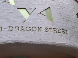 ドラゴンストリート2 碑文谷・柿の木坂散策5
