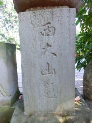 二本松の道標2 碑文谷→柿の木坂・野沢散策6