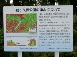 野沢 鶴ヶ久保公園 湧水説明版1 碑文谷・柿の木坂・野沢散策5