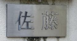 野口五郎の自宅 表札 碑文谷→柿の木坂→野沢散策6