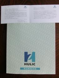 ヒューリック カタログ1 2020年記事4