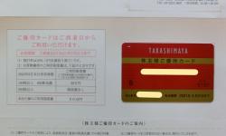 高島屋 株主優待カード(20年後期)2020年記事4