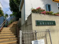 狐塚古墳緑地 尾山台・等々力散策2