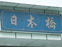 日本橋の文字 橋梁としての日本橋1