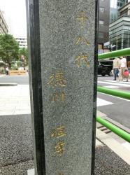 本町通り 道標2 橋梁としての日本橋1
