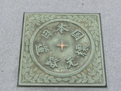 道路元標の碑3 橋梁としての日本橋1