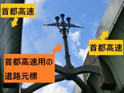 首都高速用の道路元標1 橋梁としての日本橋1