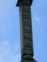 首都高速用の道路元標2 橋梁としての日本橋1