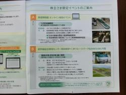 JR東 イベントの案内 2020年記事5