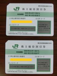 JR東 株主優待1 2020年記事5