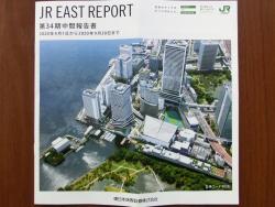JR東 中間報告書 2020年記事5