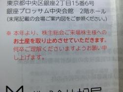 松屋 株主総会 2020年記事5