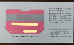 松屋 優待カード 2020年記事5