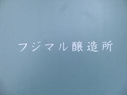 入口の文字 フジマル醸造所