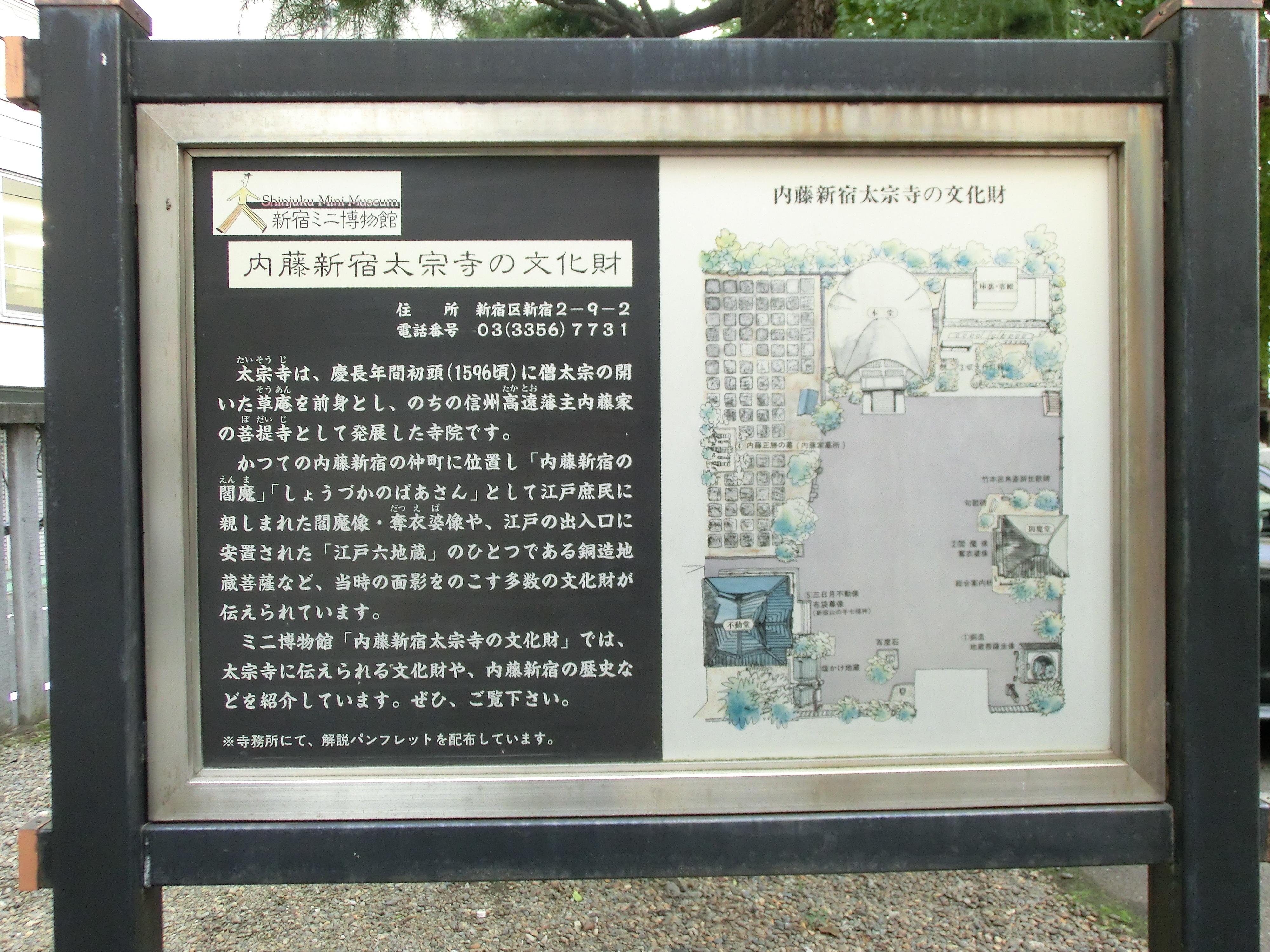 太宗寺と文化財 ゲイタウンとお寺記事1