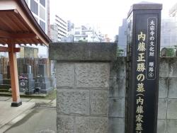 内藤家の墓 ゲイタウンとお寺記事1