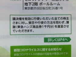 東急不動産 株主総会 2020年記事6