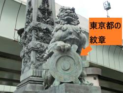 東京都の紋章 橋梁としての日本橋2