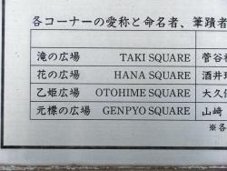 4つの広場 橋梁としての日本橋2