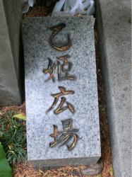 乙女広場1 橋梁としての日本橋2