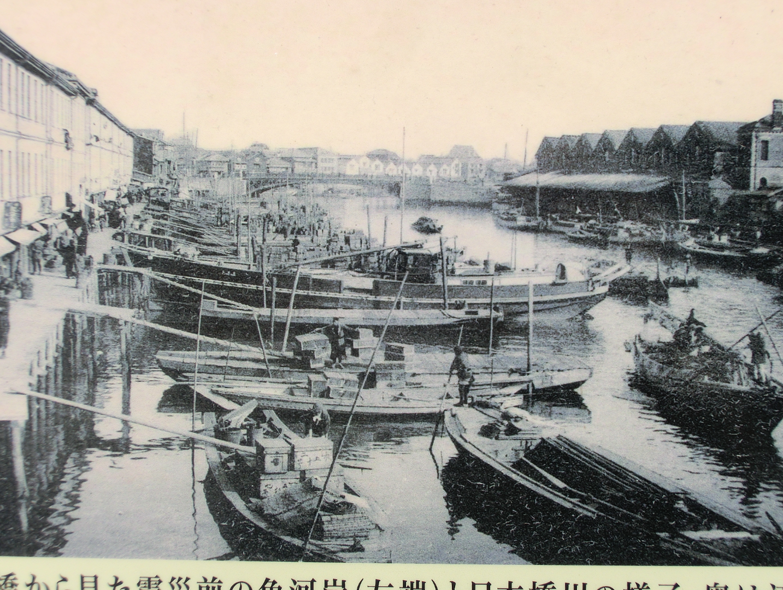 関東大震災前の日本橋魚河岸の様子 橋梁としての日本橋2