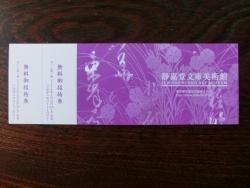 三菱商事 2019年招待券 2020年記事7