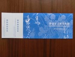 三菱商事 2020年12月招待券 2020年記事7
