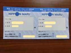 三井商船 クルーズ船割引券 2020年記事7