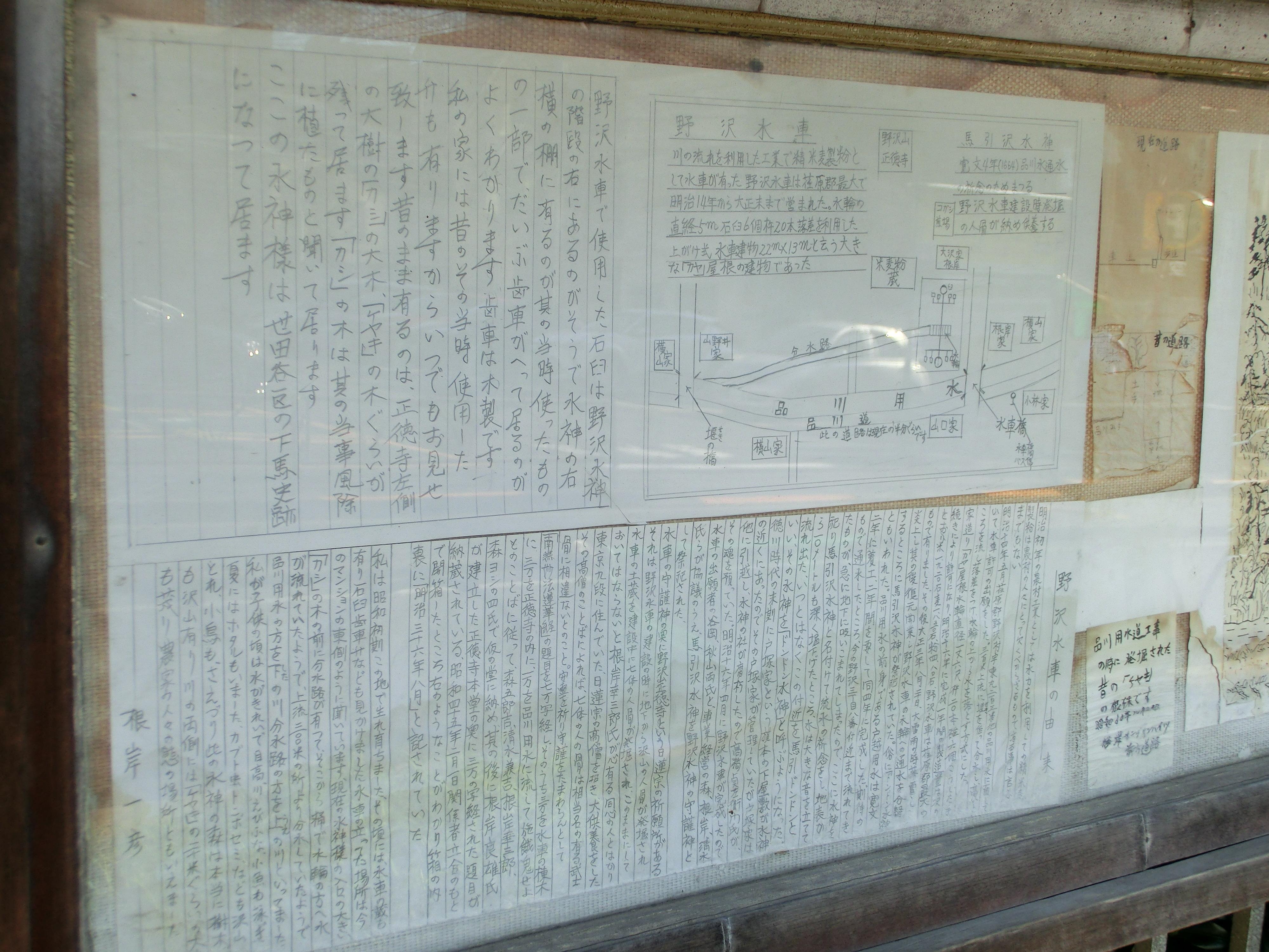 水車橋 野沢水車説明版2 碑文谷・柿の木坂・野沢散策6