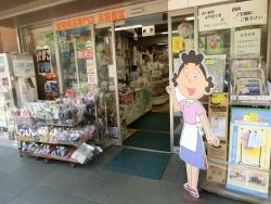 サザエさん 看板 桜新町・深沢散策1