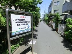 水道用地道路 桜新町・深沢散策1