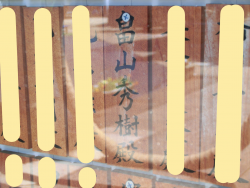 久富稲荷神社 やくみつる 桜新町・深沢散策1