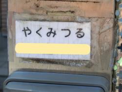やくみつる 自宅 表札 桜新町・深沢散策1