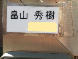 やくみつる 表札2 桜新町・深沢散策1