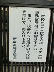 新宿高校 手続き 新宿の渋谷川上流記事1