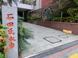 石田氏水車1 桜新町・深沢散策1