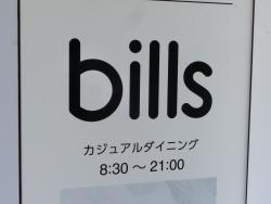 ビルズ ロゴ ビルズ記事