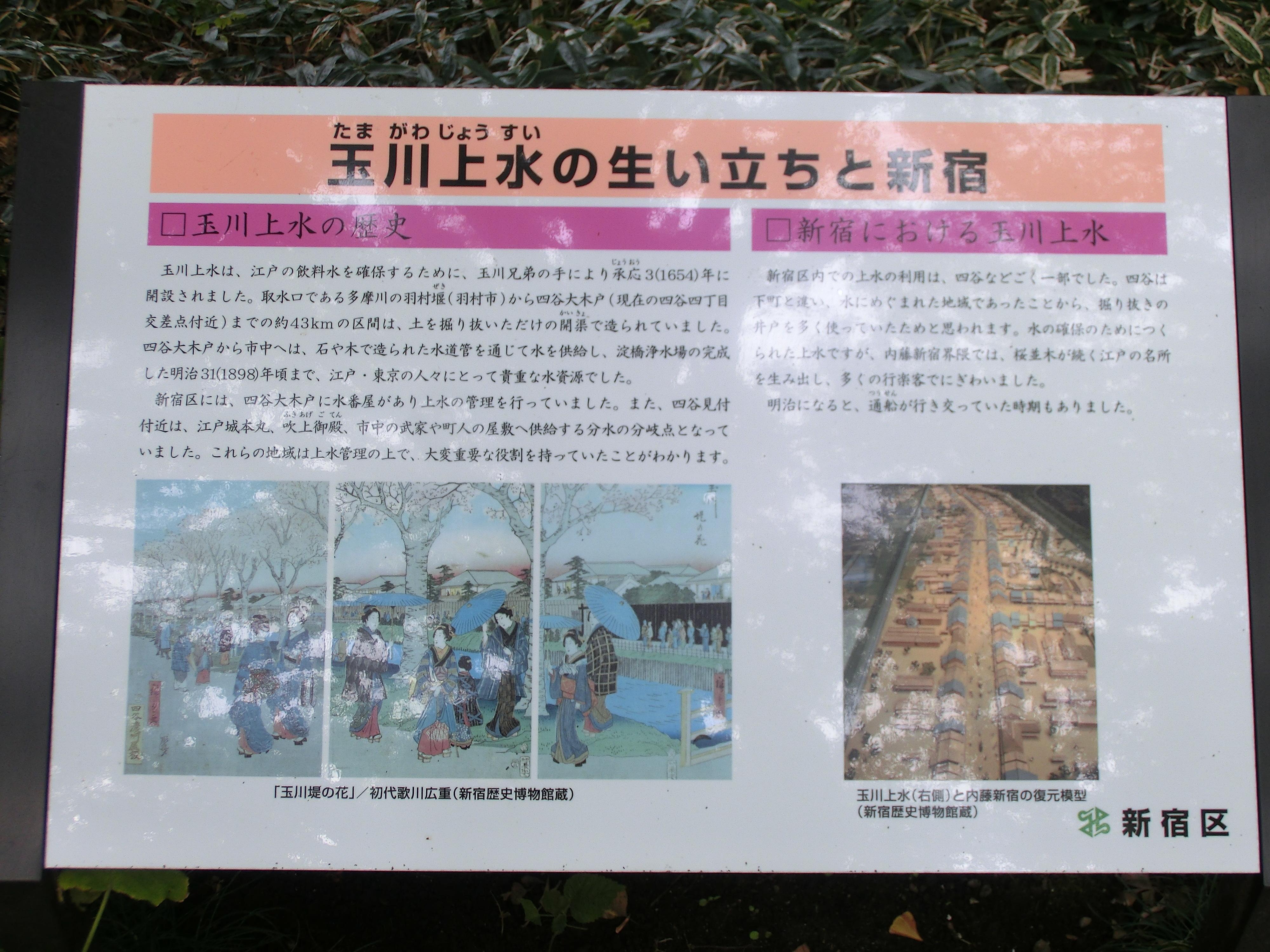 玉川上水の生い立ちと新宿 渋谷川上流散策2