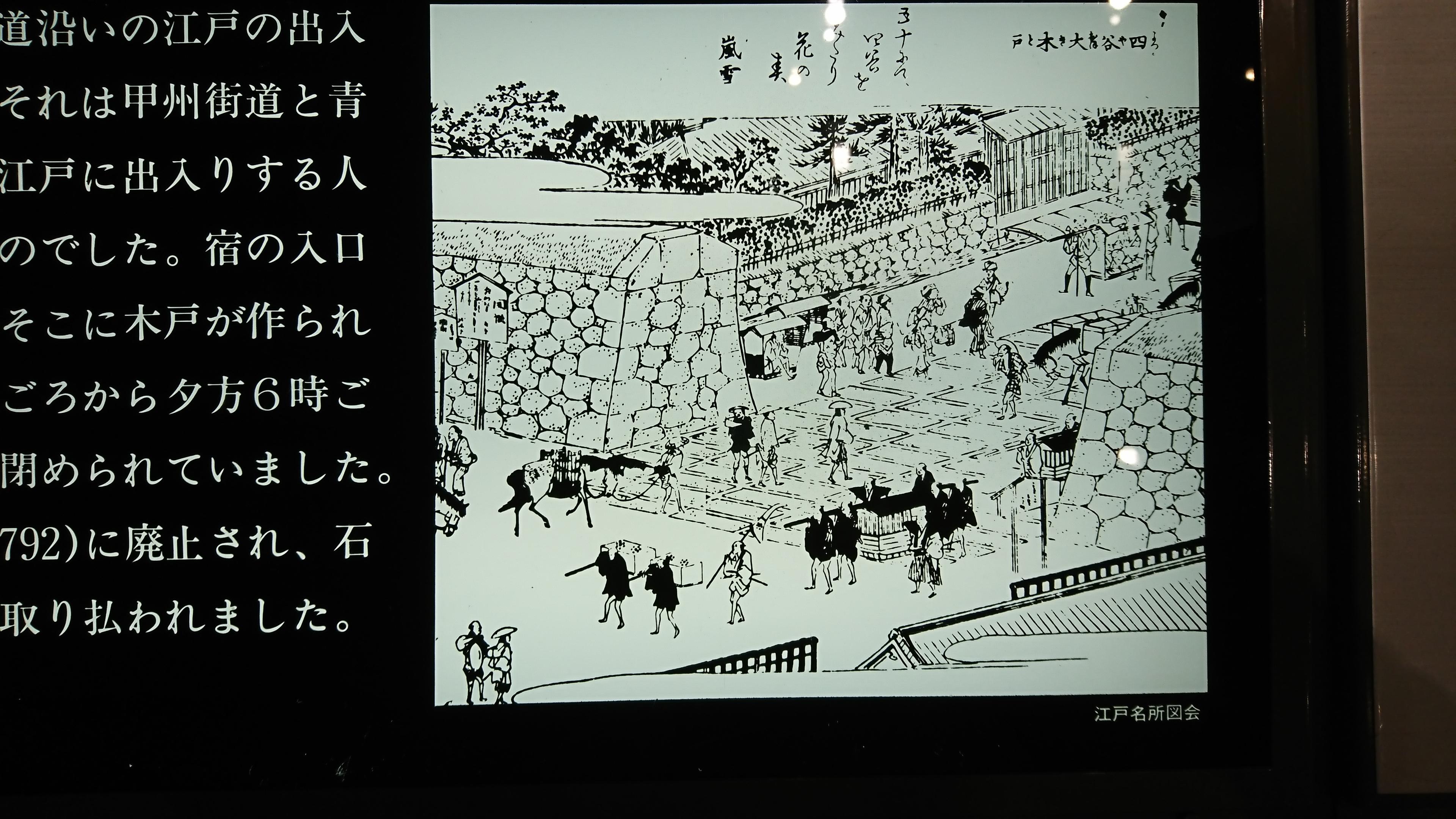 新宿歴史博物館 四谷大木戸 渋谷川上流散策2
