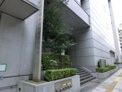 東京水道局新宿営業所ビル 渋谷川上流散策2